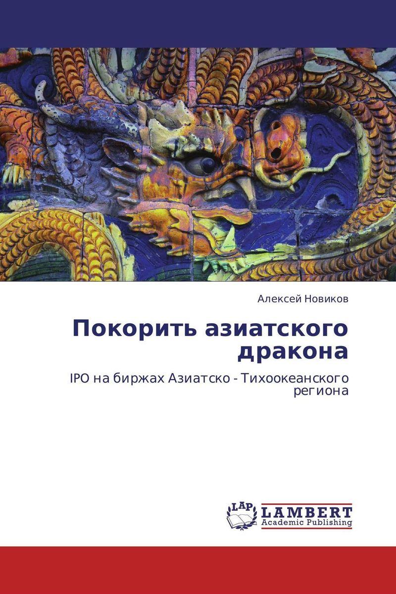 Покорить азиатского дракона учебники проспект рынок ценных бумаг учебник 2 е изд