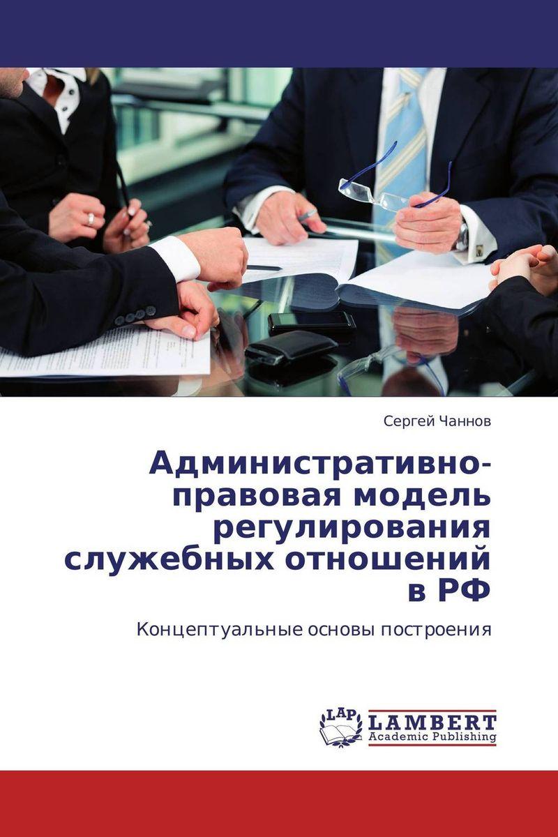 Административно-правовая модель регулирования служебных отношений в РФ