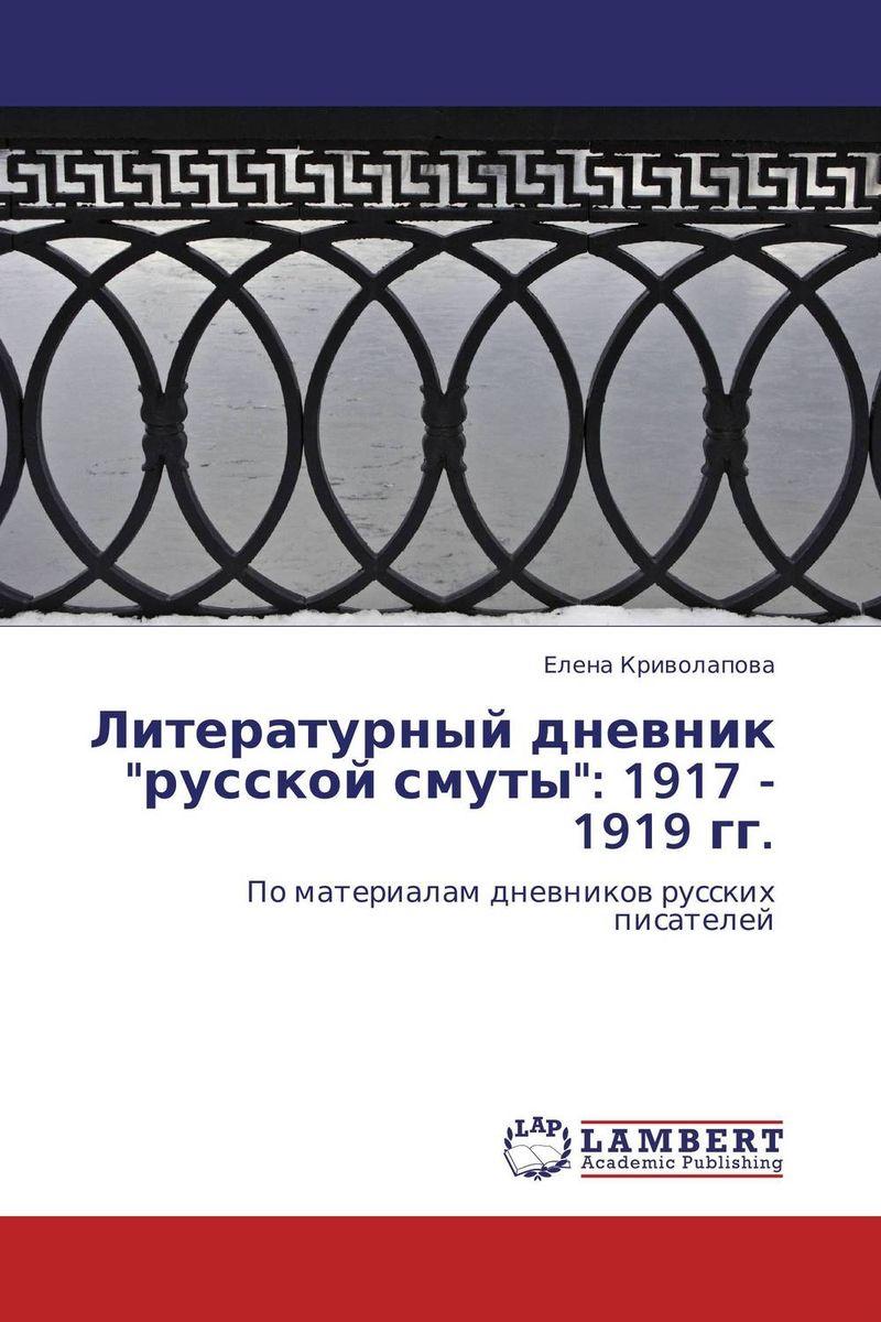 """Литературный дневник """"русской смуты"""": 1917 - 1919 гг."""