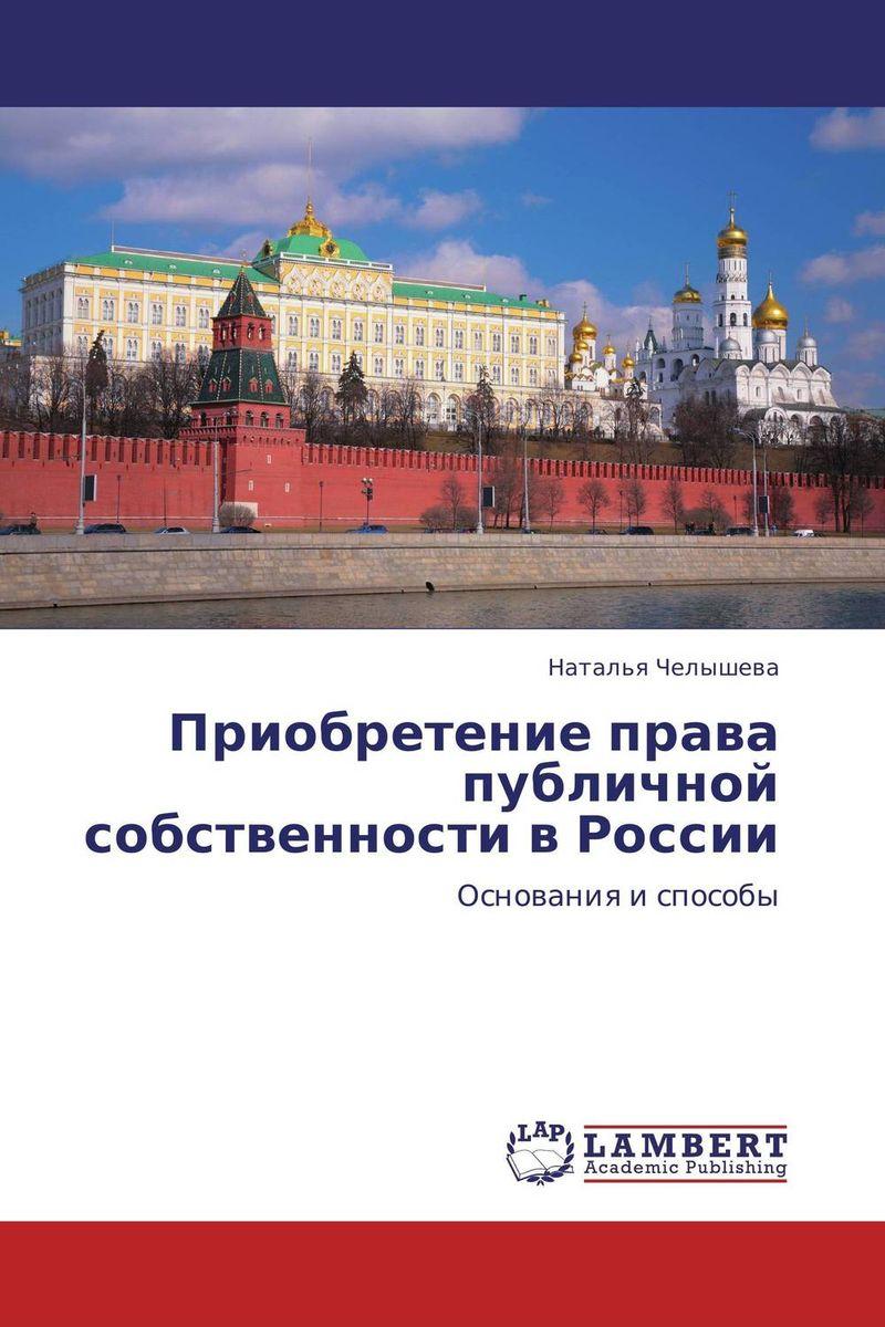 Приобретение права публичной собственности в России как продать земельный участок не в собственности