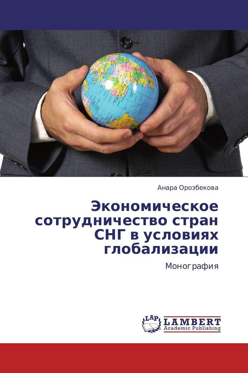 Экономическое сотрудничество стран СНГ в условиях глобализации право в условиях глобализации новые научные подходы и практики