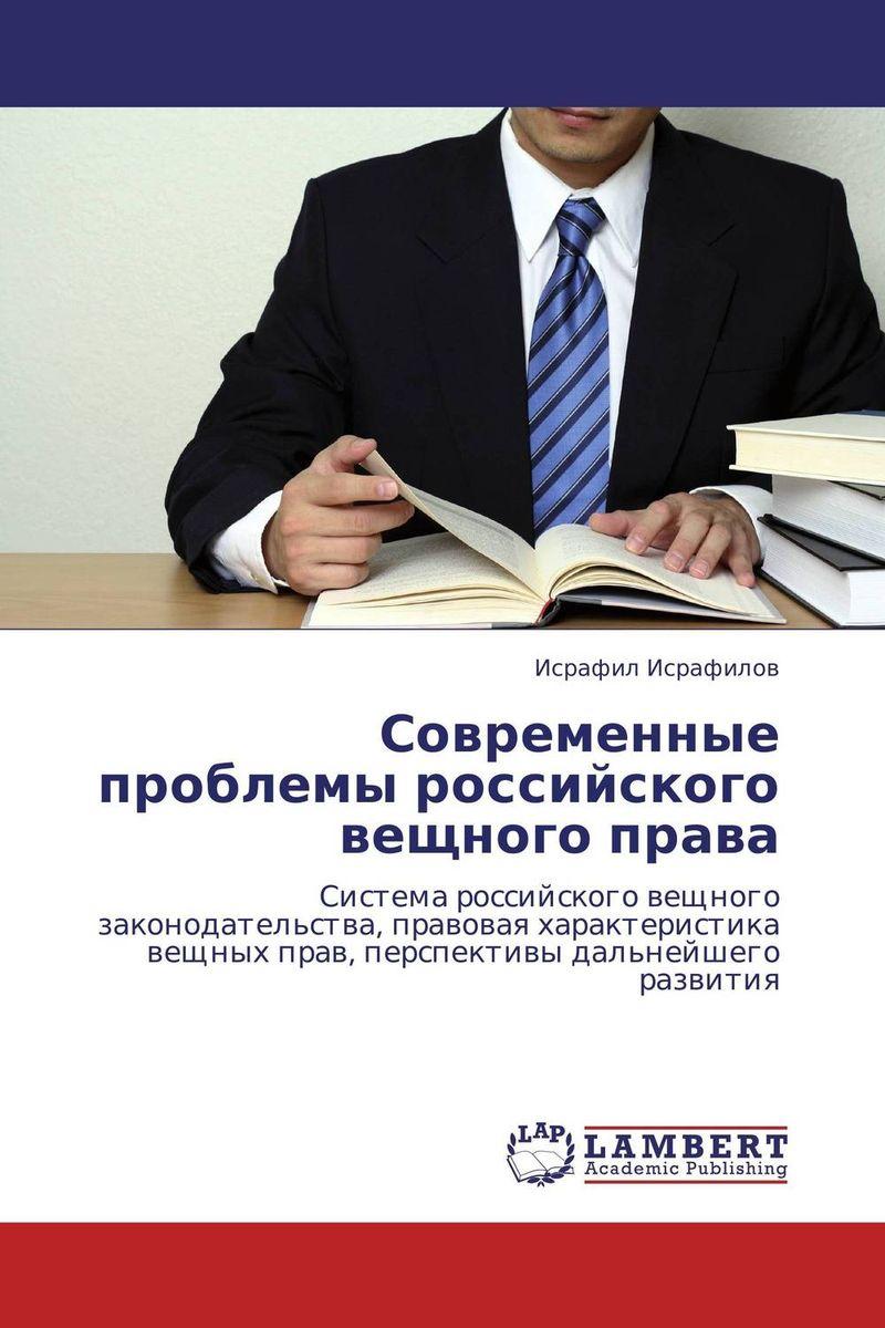 Современные проблемы российского вещного права