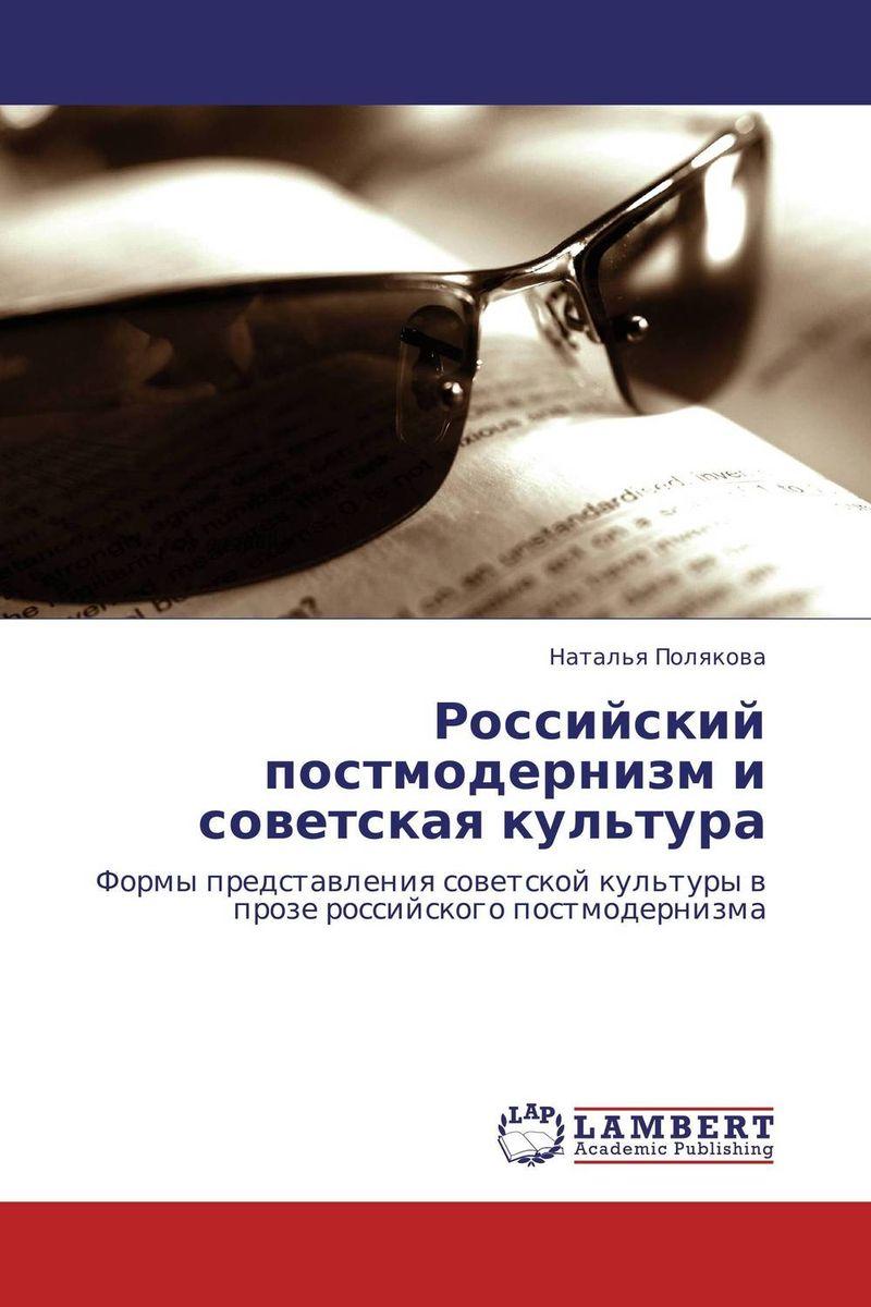 Скачать Российский постмодернизм и советская культура быстро