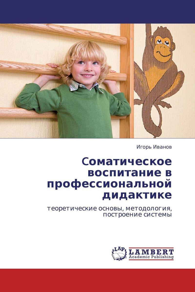 Cоматическое воспитание в профессиональной дидактике
