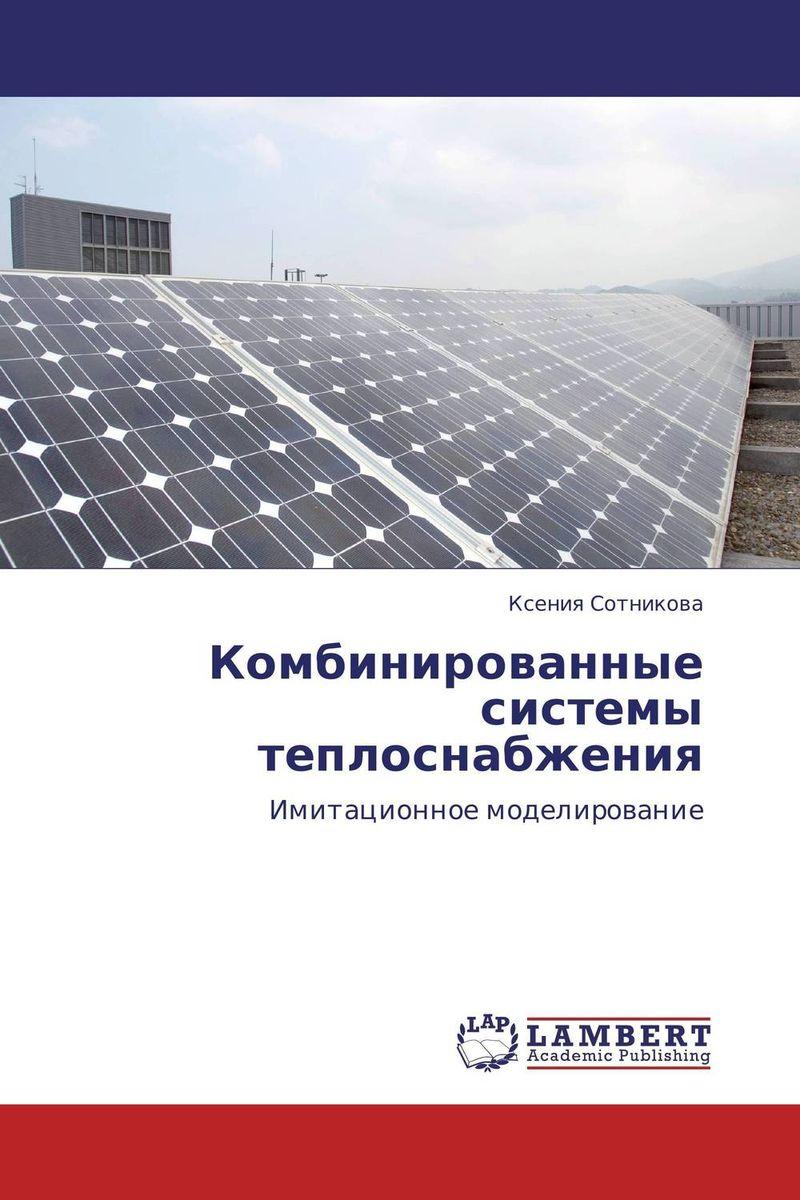 Комбинированные системы теплоснабжения перспективы развития систем теплоснабжения в украине