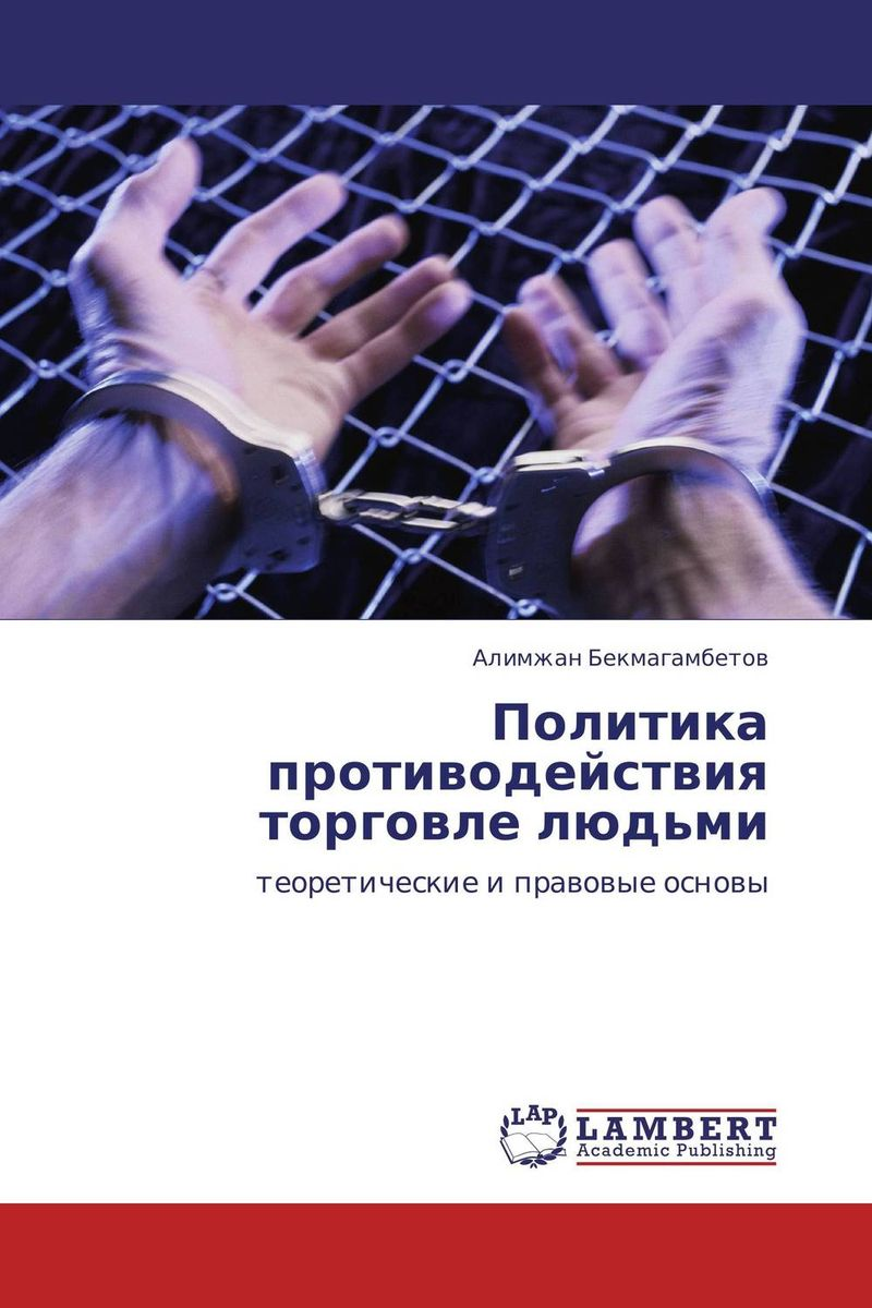 Политика противодействия торговле людьми умница профессии торговля