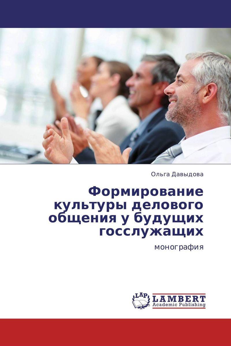 Формирование культуры делового общения у будущих госслужащих английский язык для делового общения