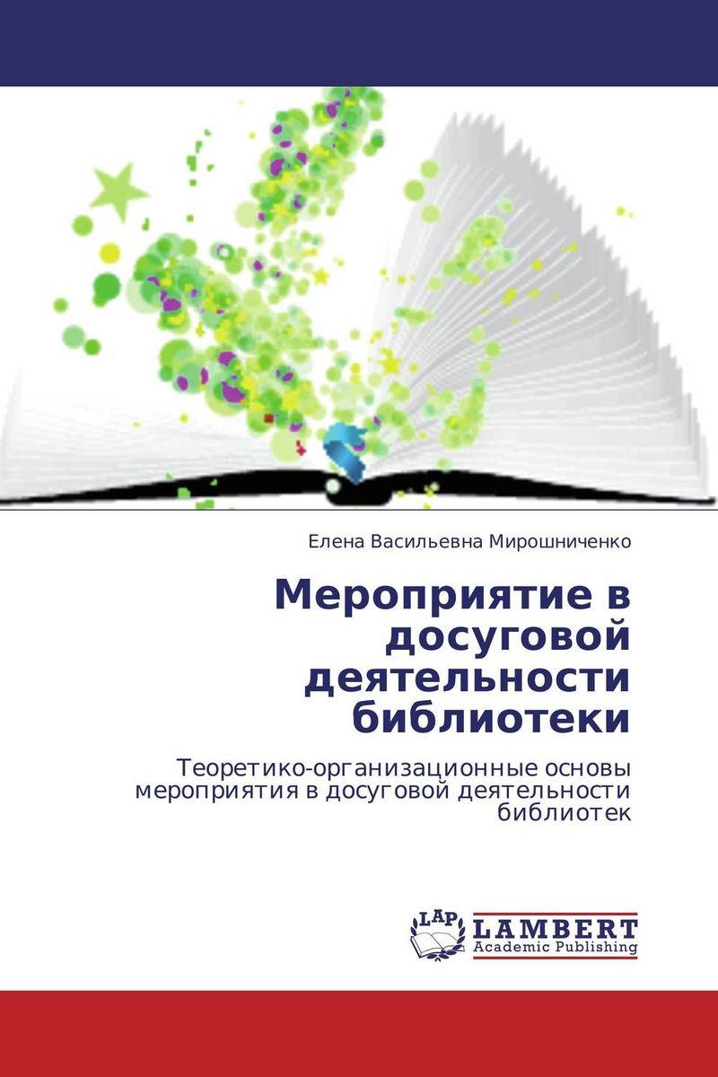 Мероприятие в досуговой деятельности библиотеки инкубаторских индюков белгородской области