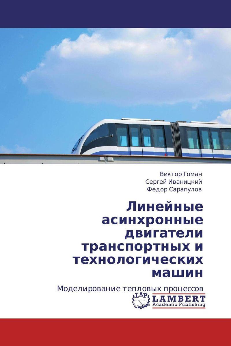 Линейные асинхронные двигатели транспортных и технологических машин взрывозащищенное электрооборудование в москве