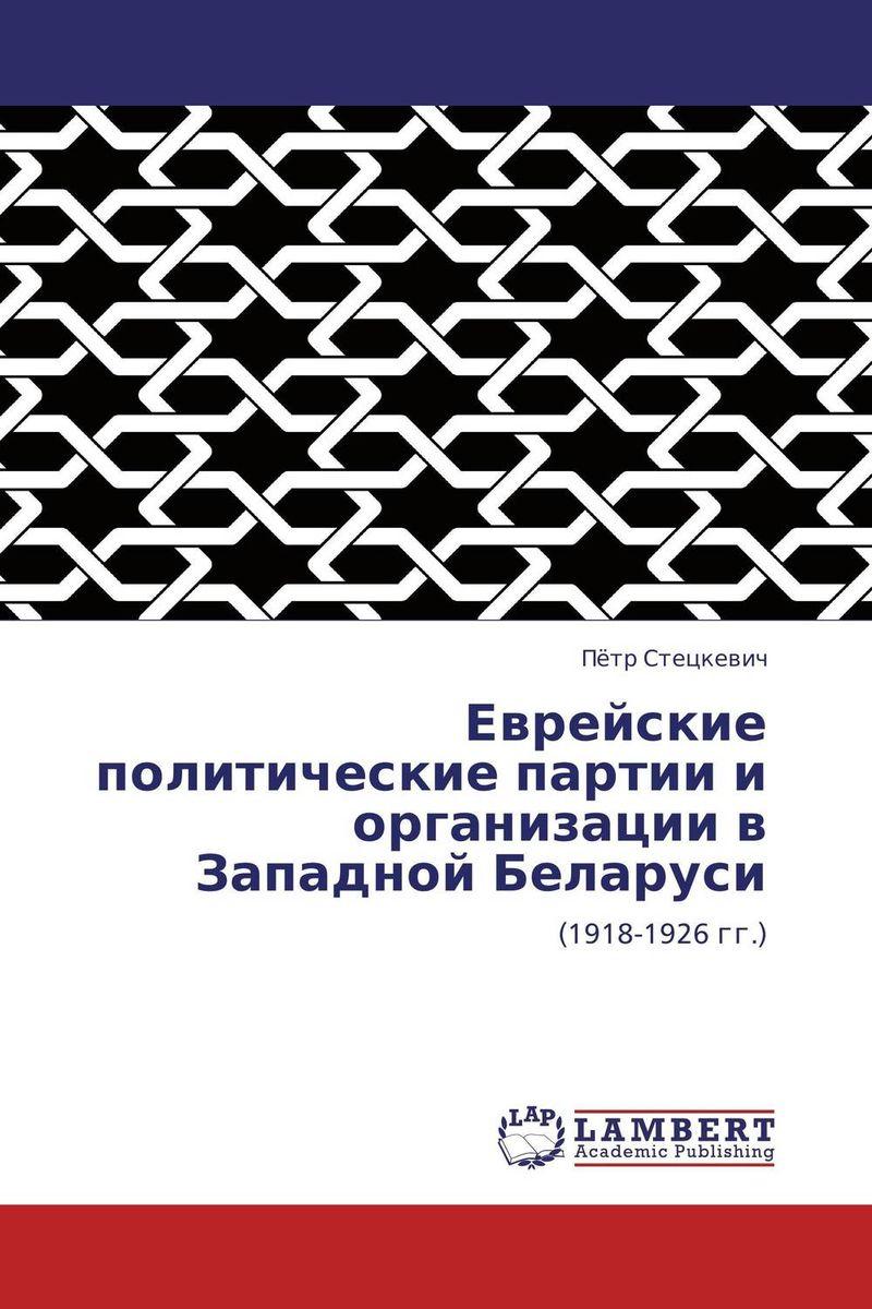 Еврейские политические партии и организации в Западной Беларуси