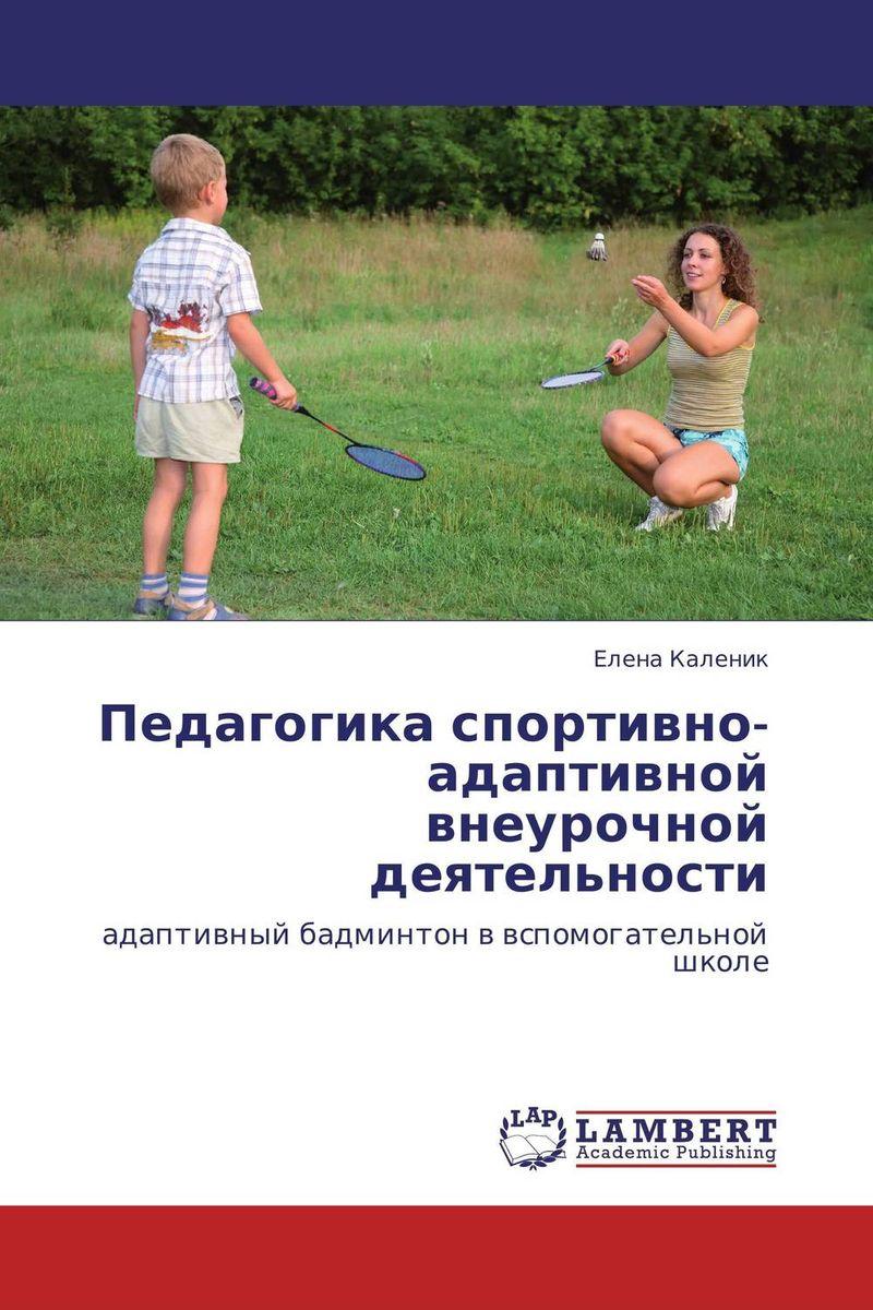 Педагогика спортивно-адаптивной внеурочной деятельности программа