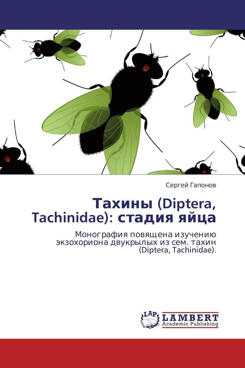 Тахины (Diptera, Tachinidae): стадия яйца