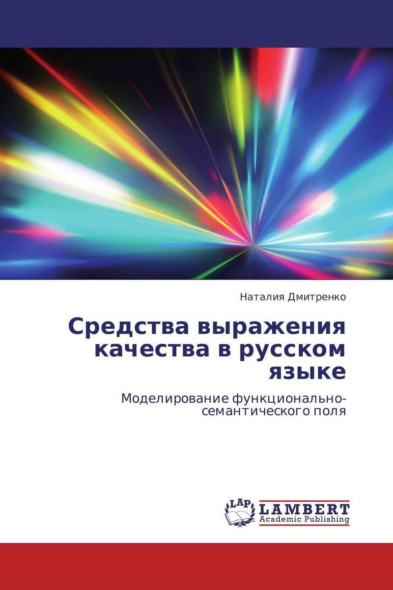 Средства выражения качества в русском языке нина роландовна добрушина сослагательное наклонение в русском языке опыт исследования грамматической семантики