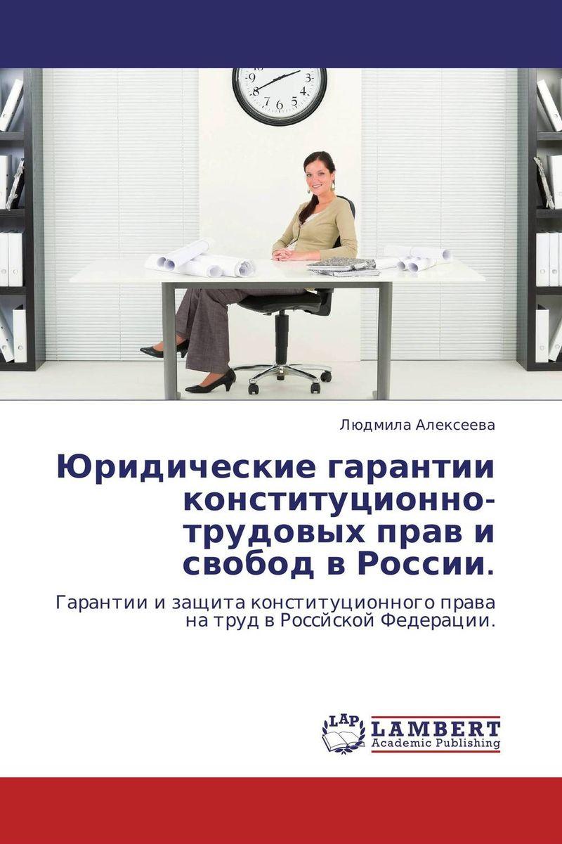 Юридические гарантии конституционно-трудовых прав и свобод в России. учебники проспект европейская конвенция о защите прав человека и основных свобод в судебной практике