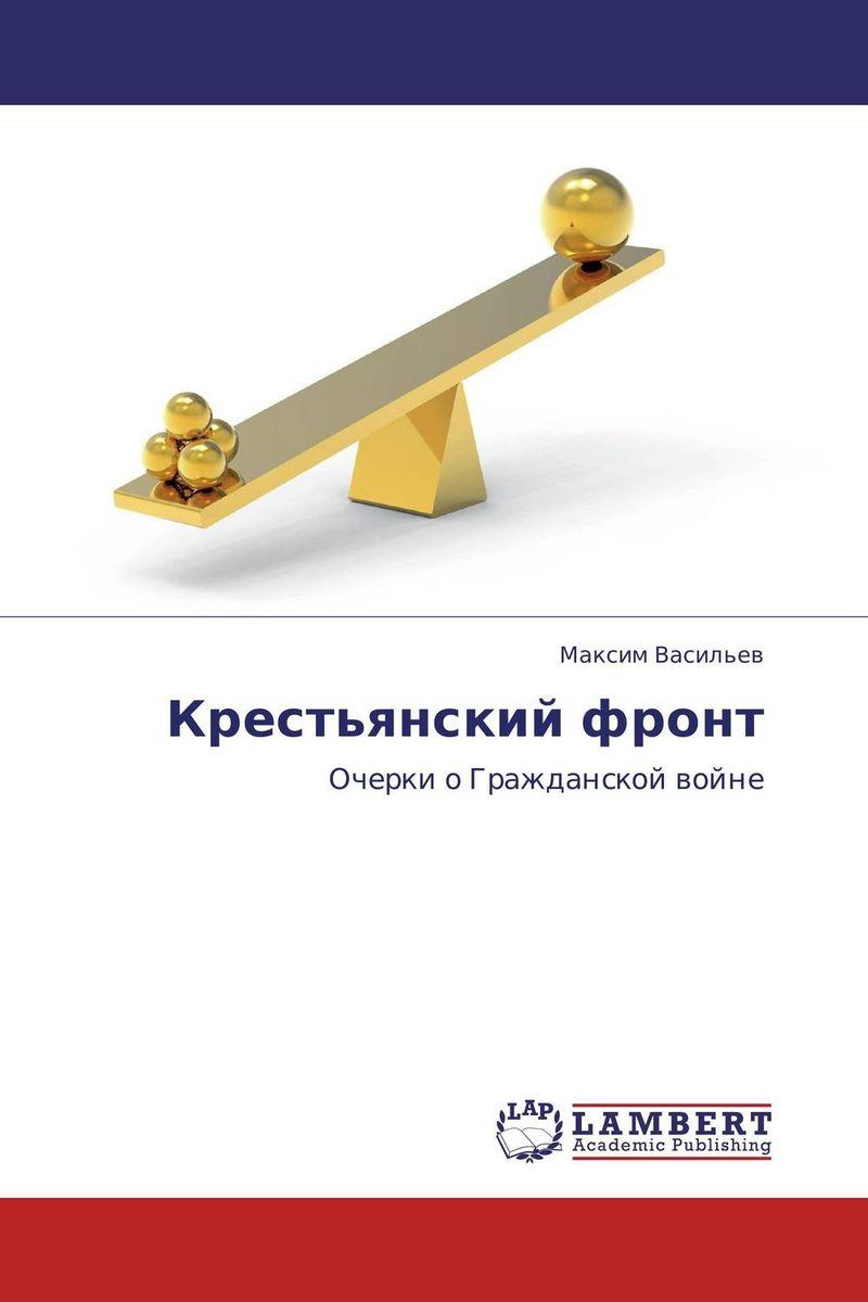 Крестьянский фронт лучшие книги о гражданской войне в россии