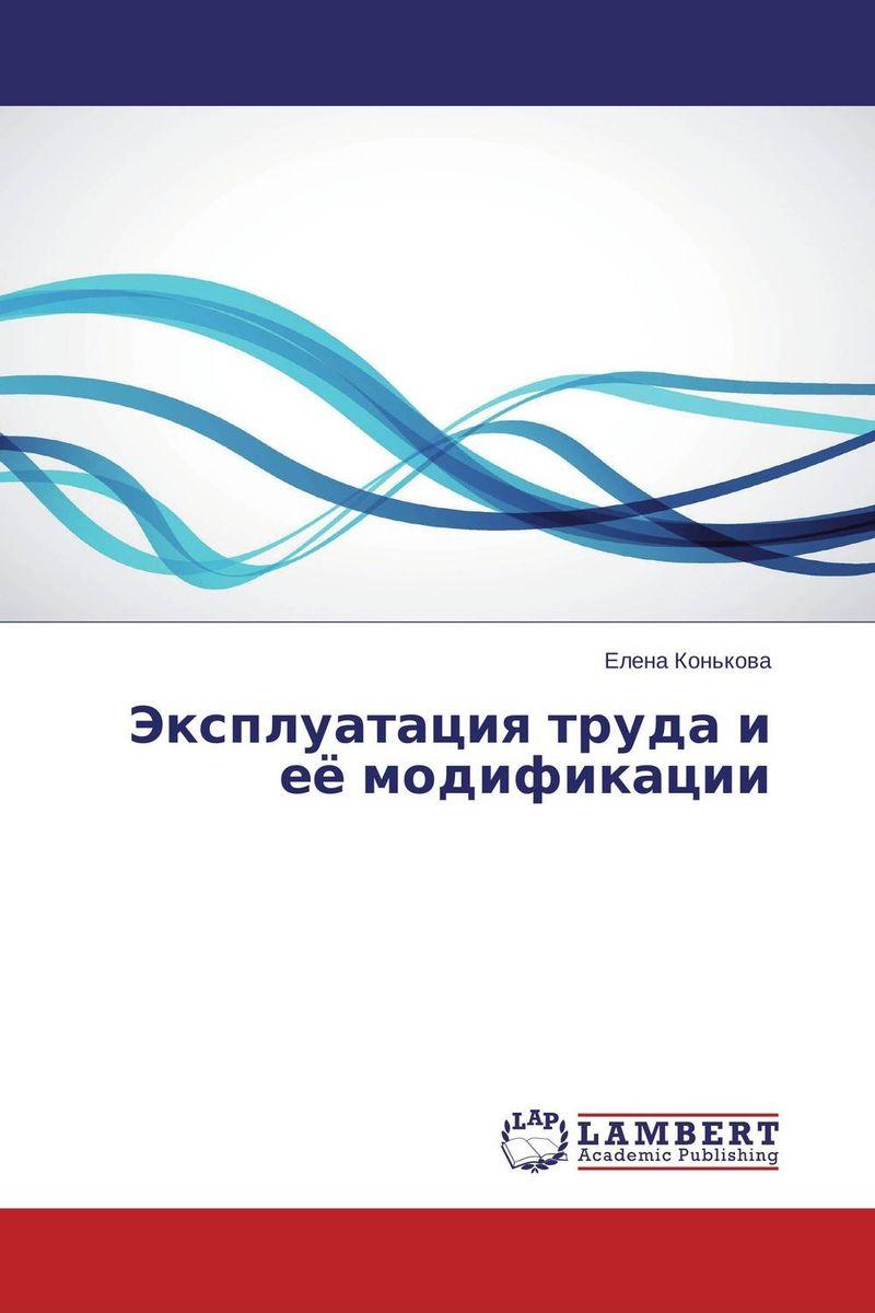 Эксплуатация труда и её модификации методические указания учет и хранение средств измерений находящихся в эксплуатации на энерго предприятиях электроэнергетики