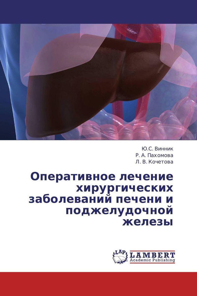 Хирургия гепато-панкреатобилиарной зоны реконструктивная хирургия артериальных окклюзий