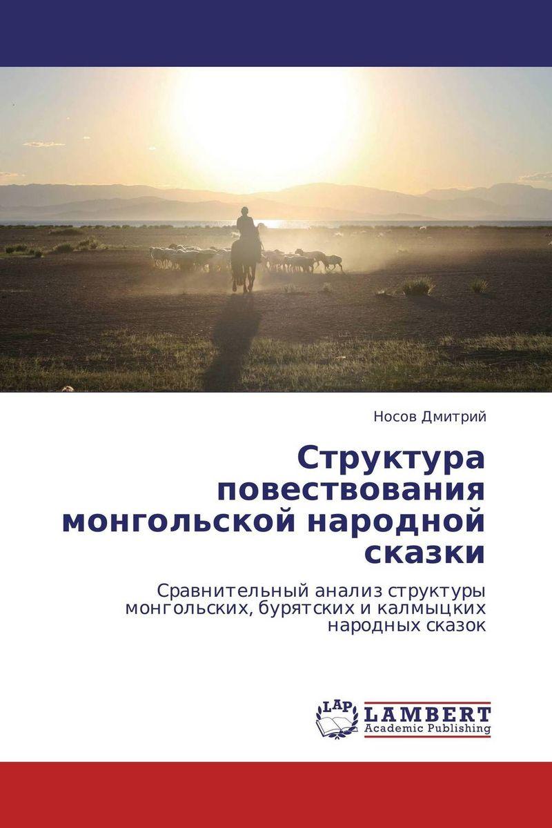 Структура повествования монгольской народной сказки понарядов в монгольский язык монгольские народные сказки