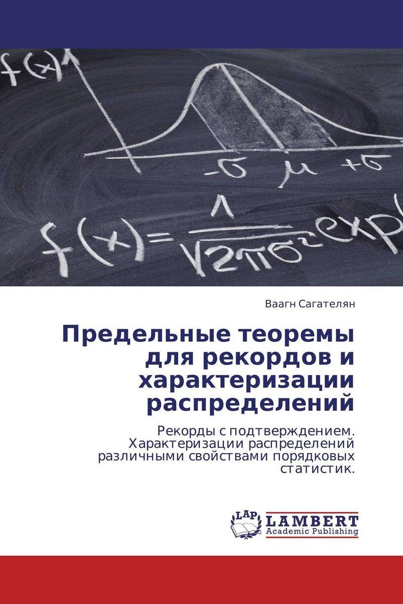 Предельные теоремы для рекордов и характеризации распределений