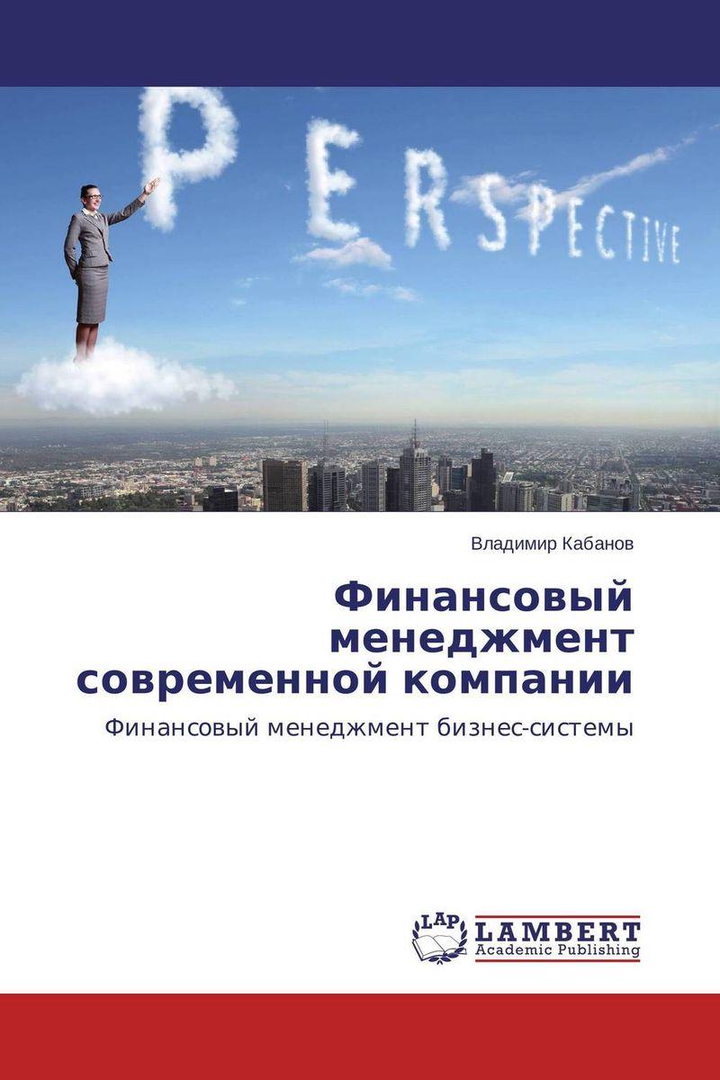 Финансовый менеджмент современной компании а с нешитой инвестиции учебник
