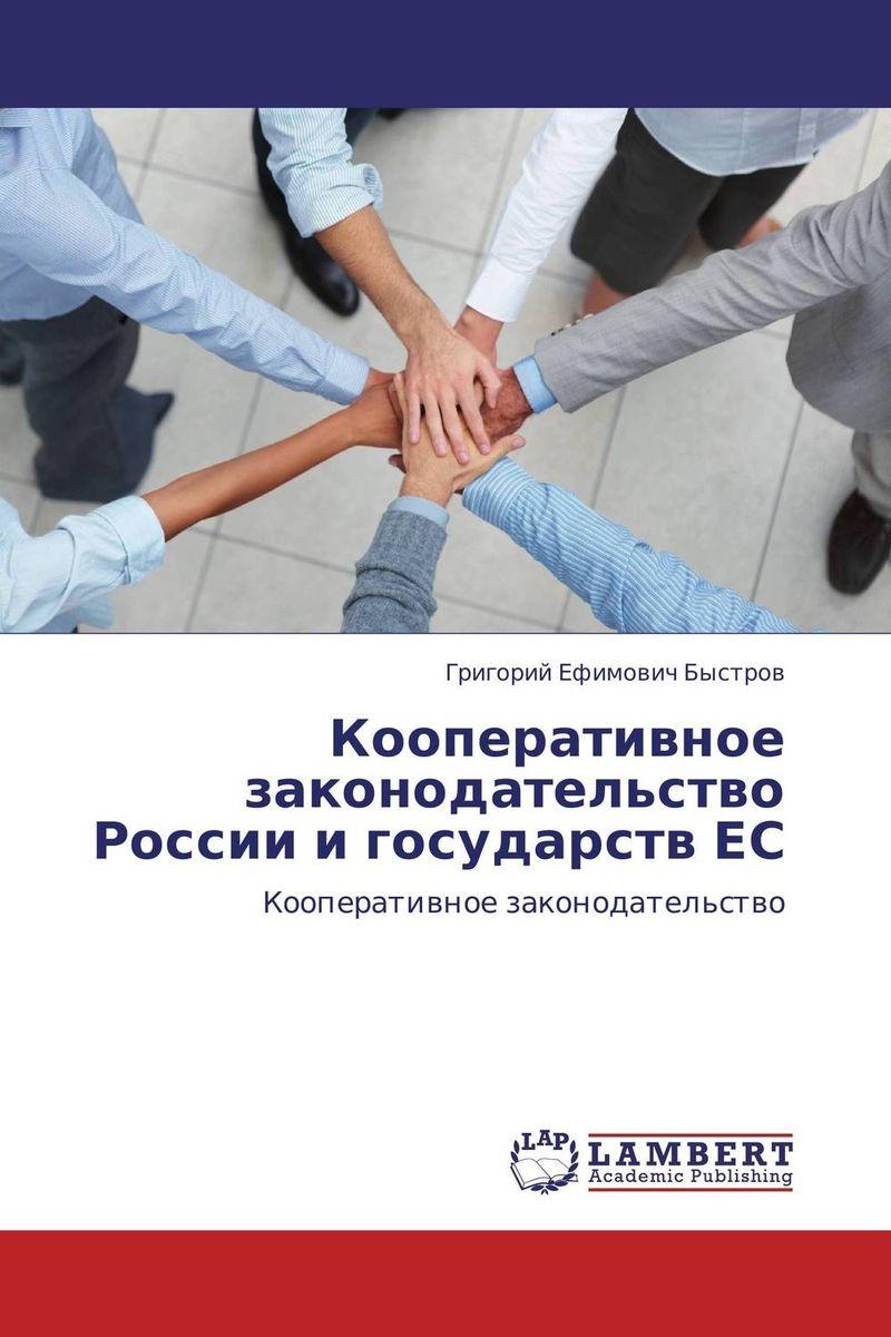 Кооперативное  законодательство России и государств ЕС