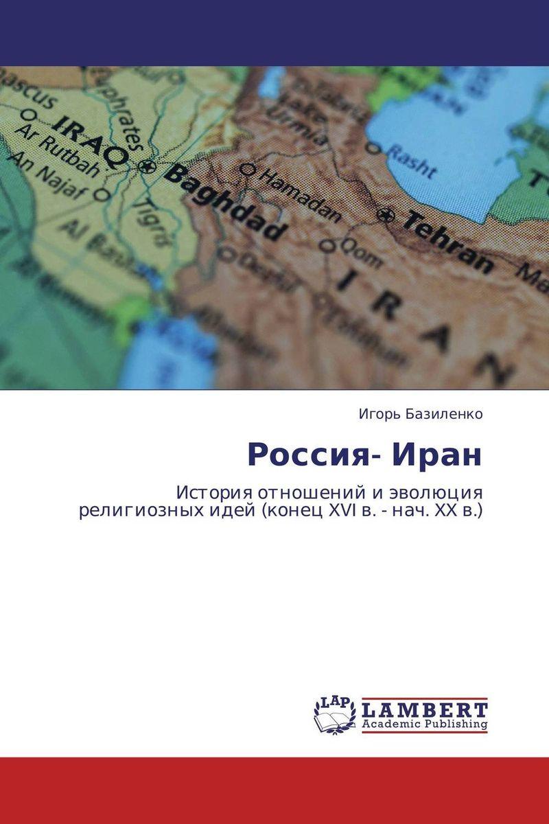 Россия- Иран джехангир дорри мой родной иран