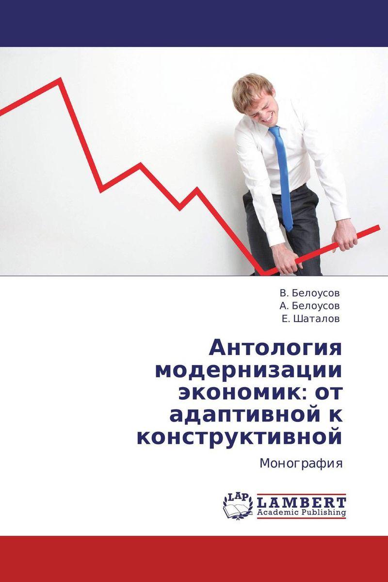 Антология модернизации экономик: от адаптивной к конструктивной исторические аспекты и современные проблемы модернизации ж д горок