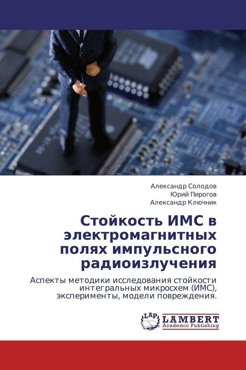 Стойкость ИМС в электромагнитных полях импульсного радиоизлучения