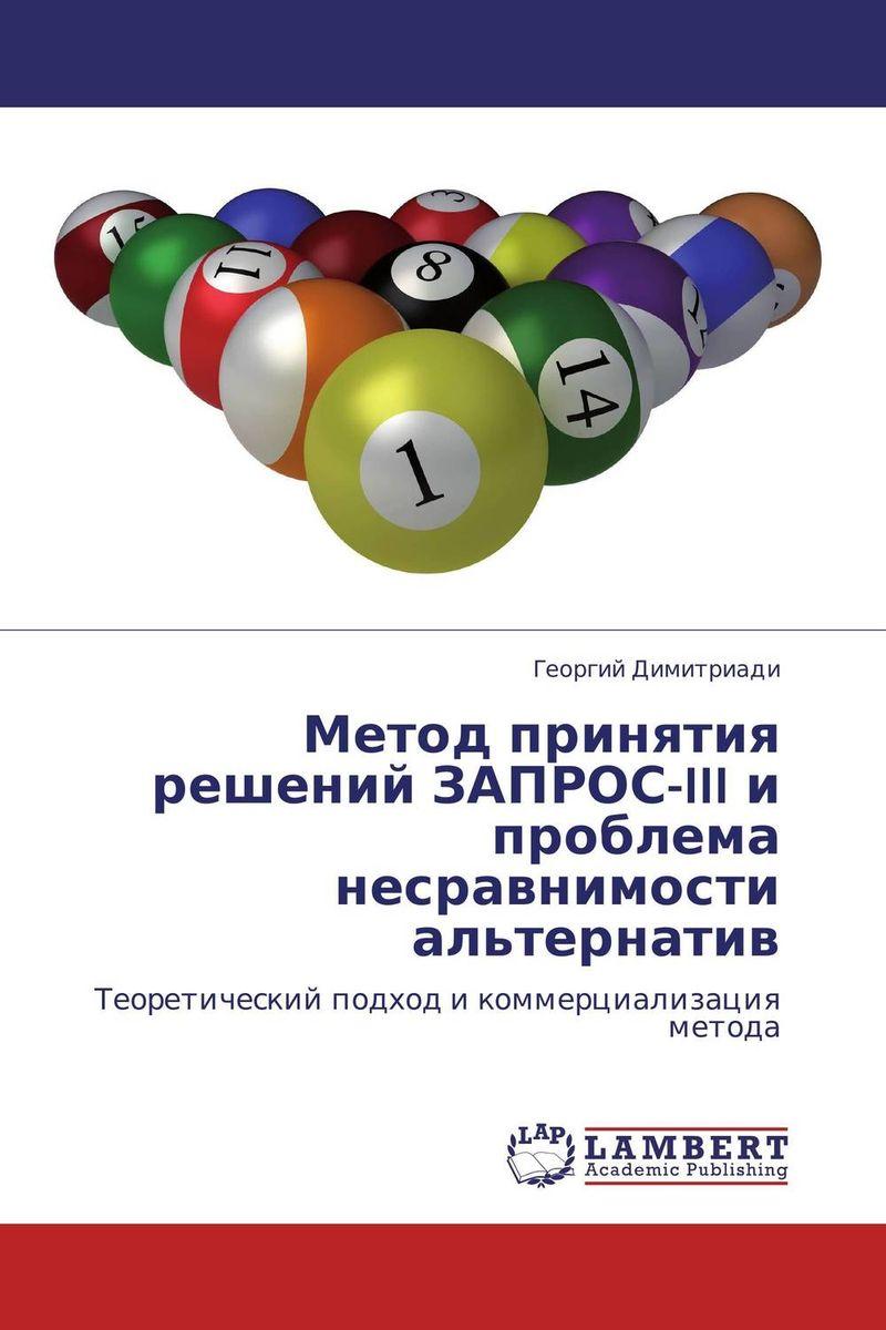 Метод принятия решений ЗАПРОС-III и проблема несравнимости альтернатив мозговые штурмы в коллективном принятии решений