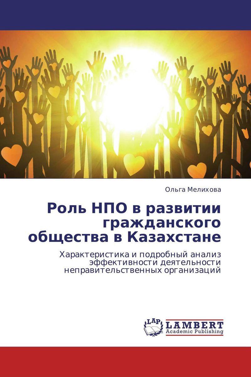 Роль НПО в развитии гражданского общества в Казахстане в казахстане мини клубни картофеля