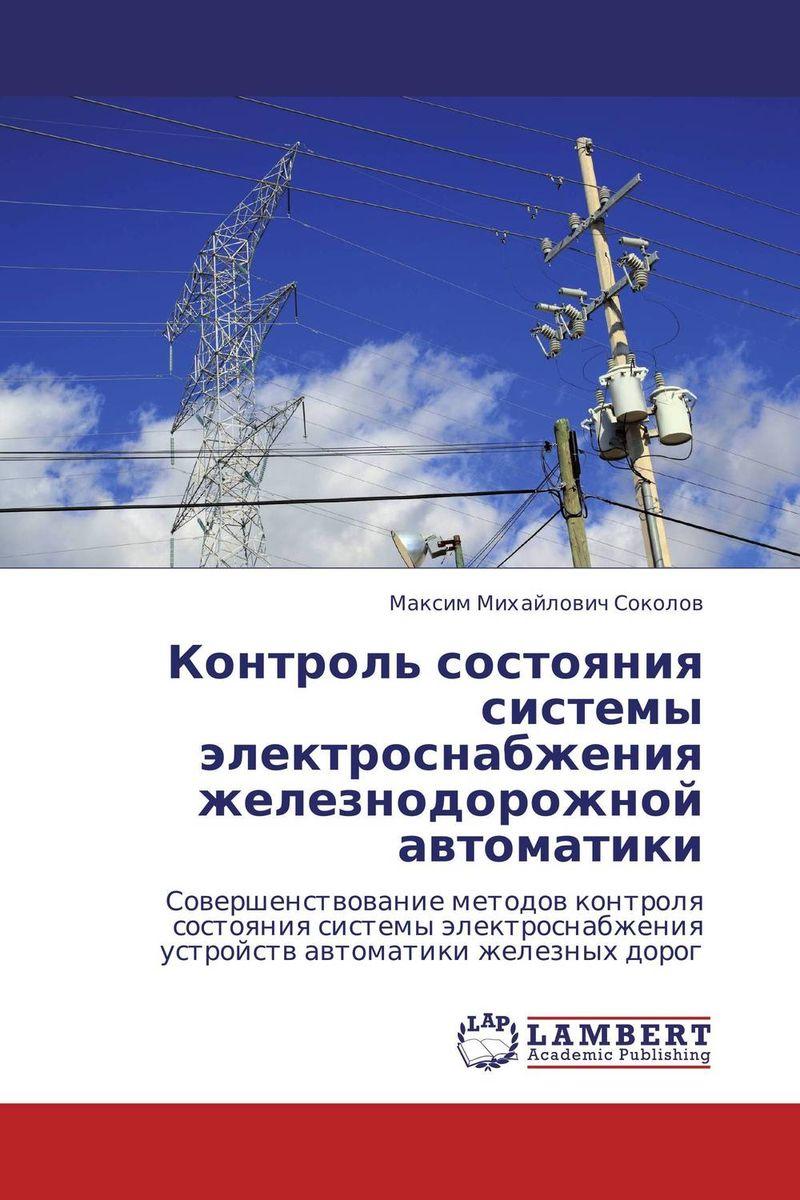 Контроль состояния системы электроснабжения железнодорожной автоматики расписание поездов ржд москва анапа купить