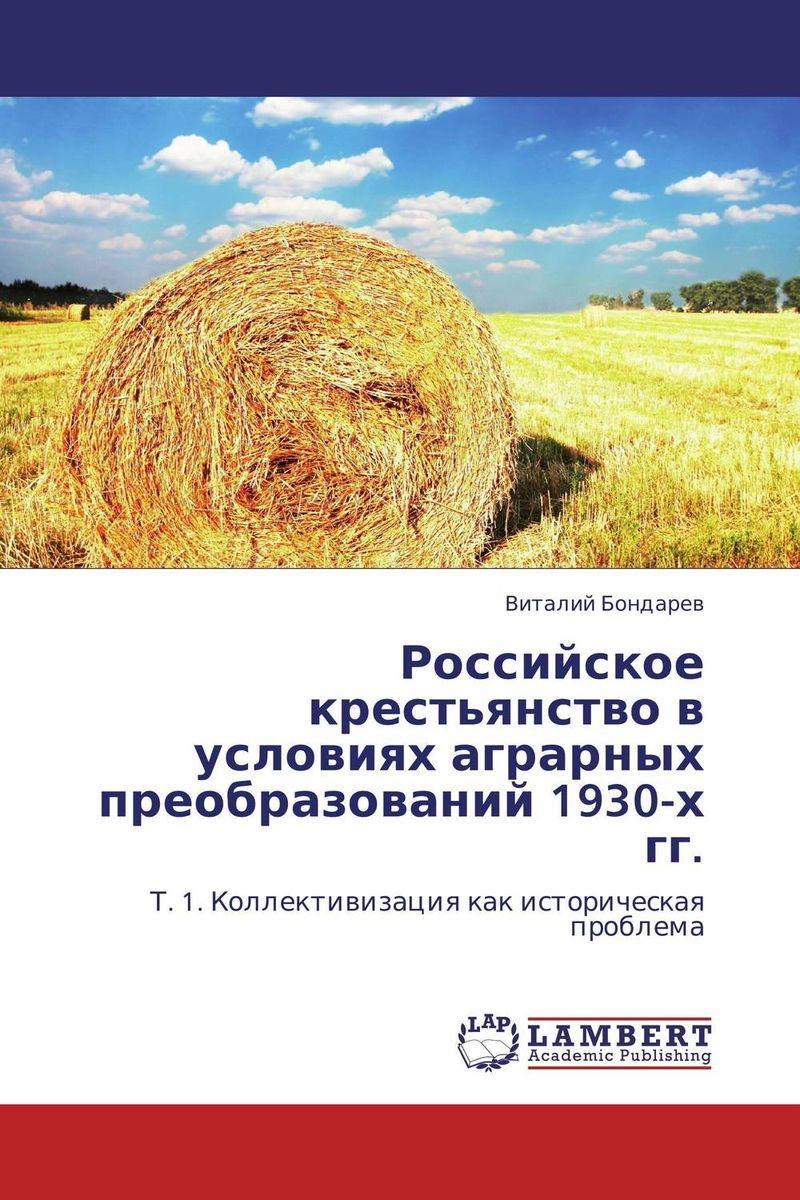 Российское крестьянство в условиях аграрных преобразований 1930-х гг. в бабюх политическая цензура в советской украине в 1920 1930 е гг