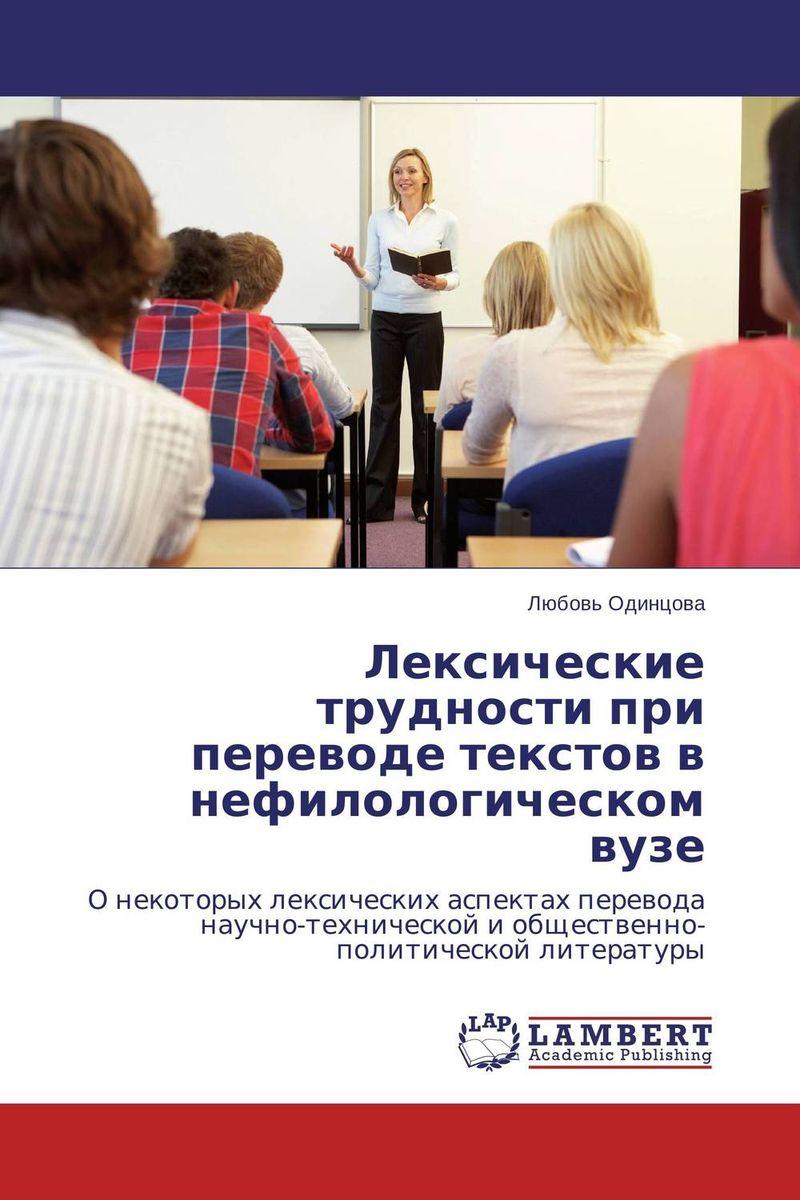 Лексические трудности при переводе текстов в нефилологическом вузе