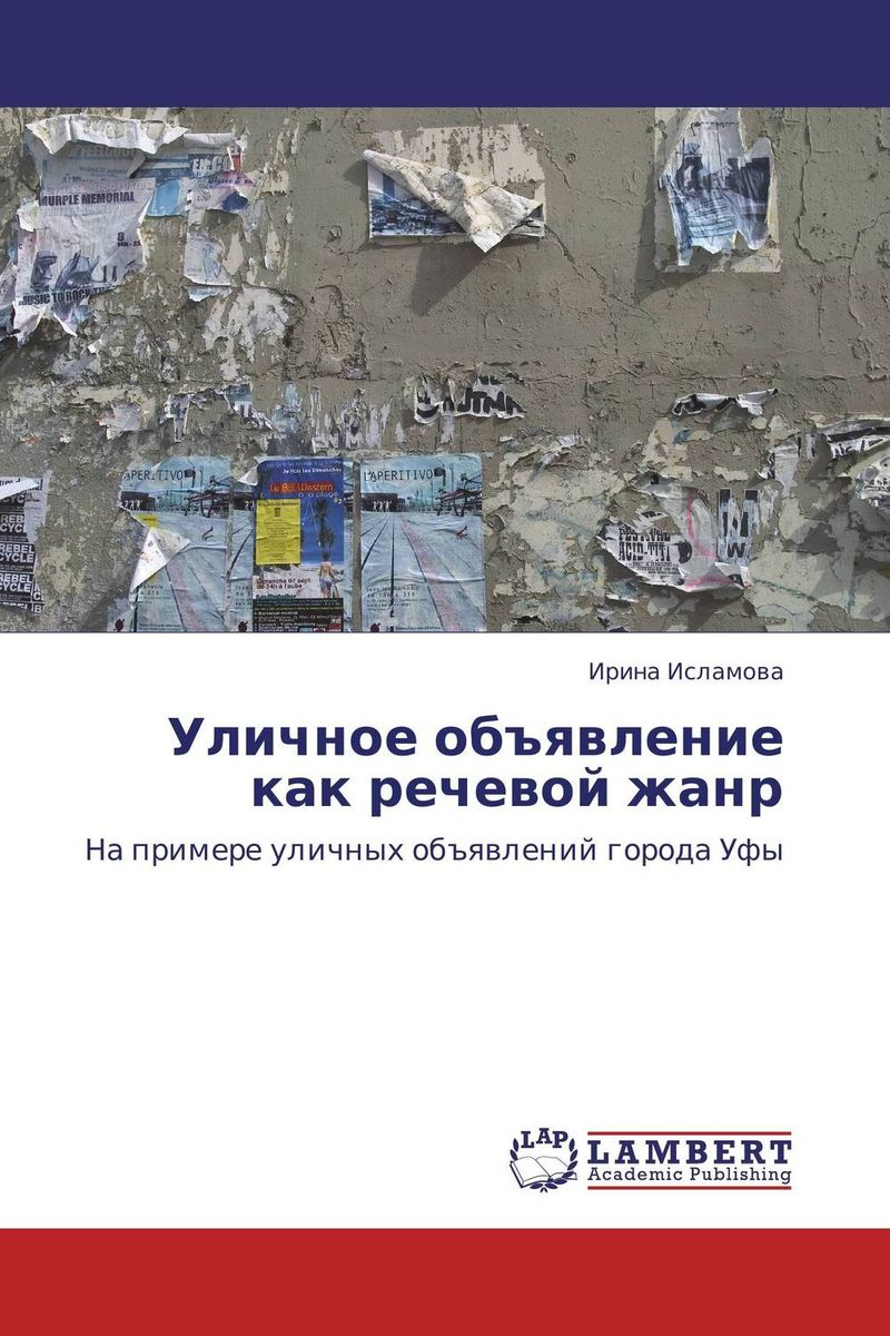 Уличное объявление  как речевой жанр доска бесплатных объявлений волоколамскшаховская поросята продаю