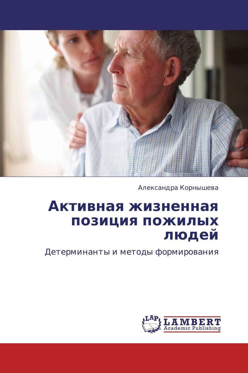 Активная жизненная позиция пожилых людей ходунки для пожилых людей в минске купить