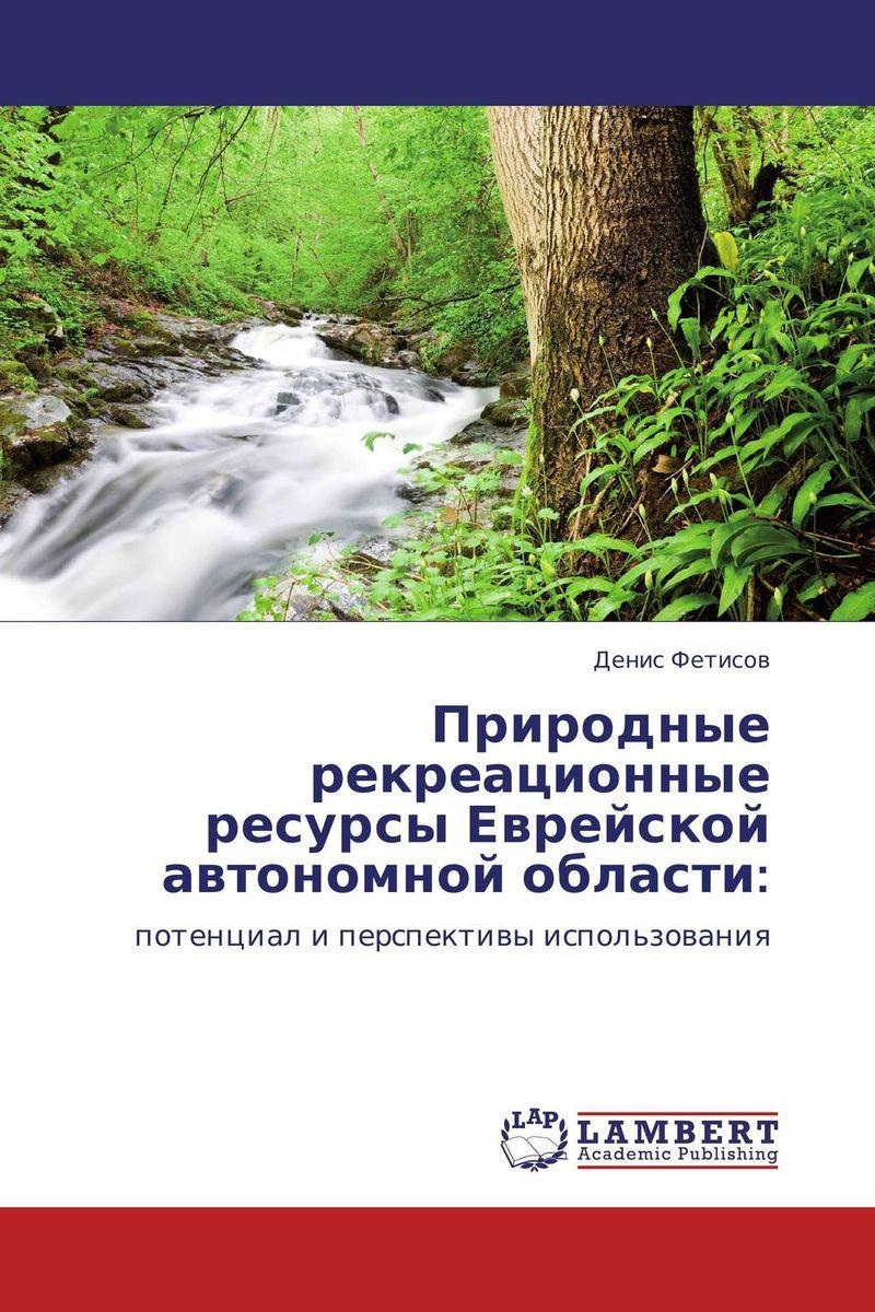 Природные рекреационные ресурсы Еврейской автономной области: региональное развитие сельская местность