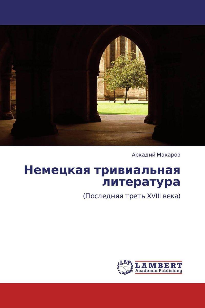 Немецкая тривиальная литература научная литература как источник специальных знаний