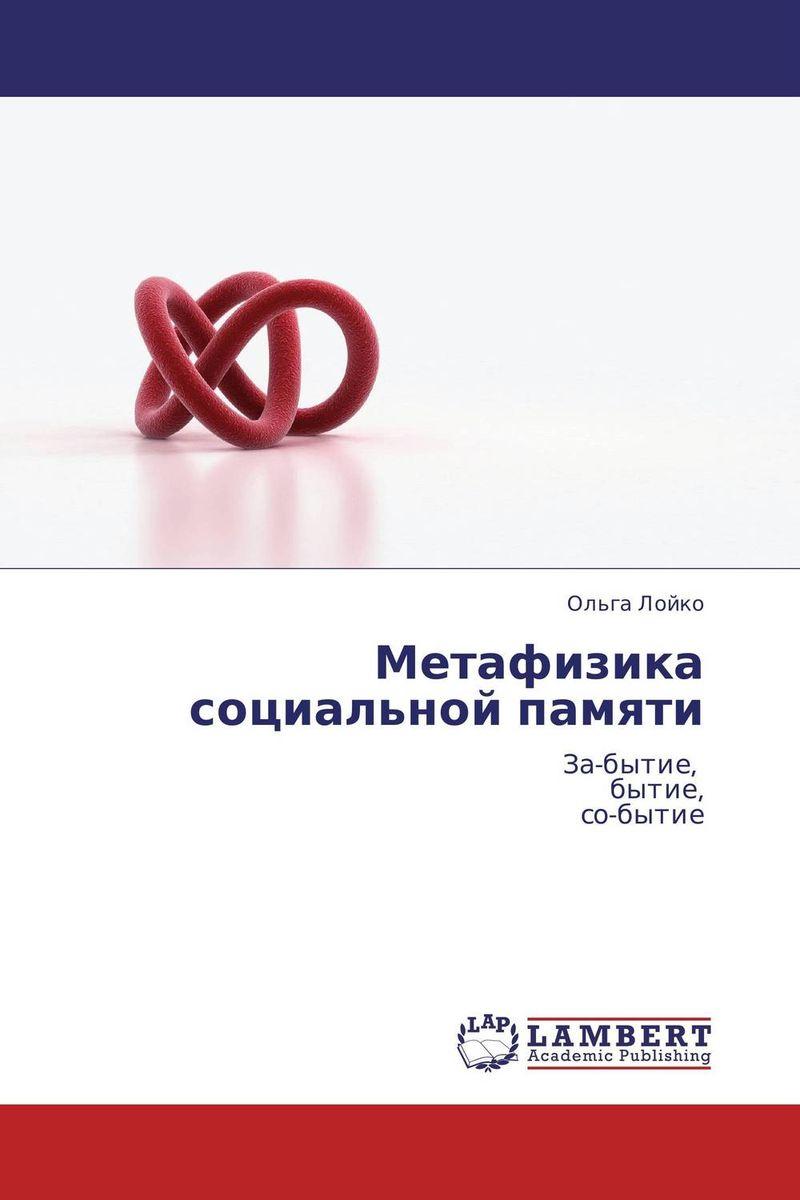 Метафизика социальной памяти с д хайтун социум против человека законы социальной эволюции