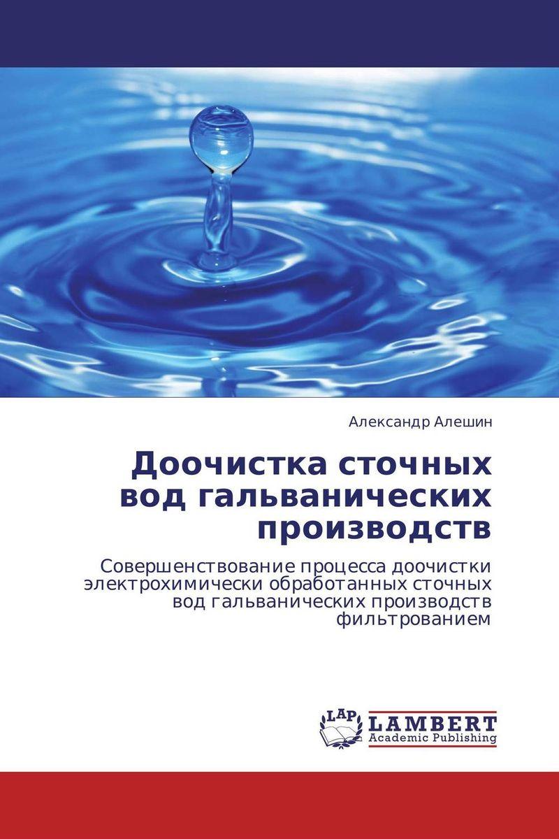 Доочистка сточных вод гальванических производств