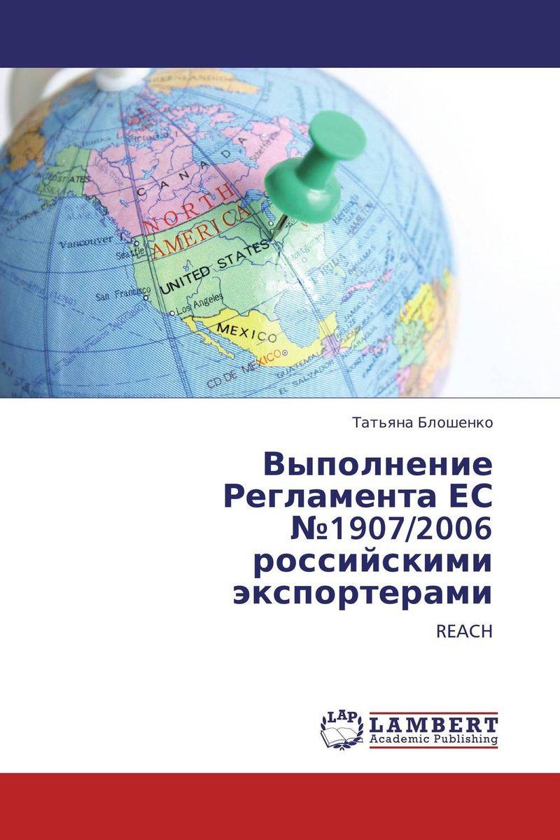 Выполнение Регламента ЕС №1907/2006 российскими экспортерами крышка багажника на шевроле ланос 2006 года сургут