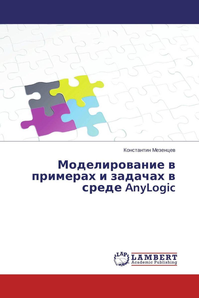 Моделирование в примерах и задачах в среде AnyLogic книга моделирование ногтей зеленова г с