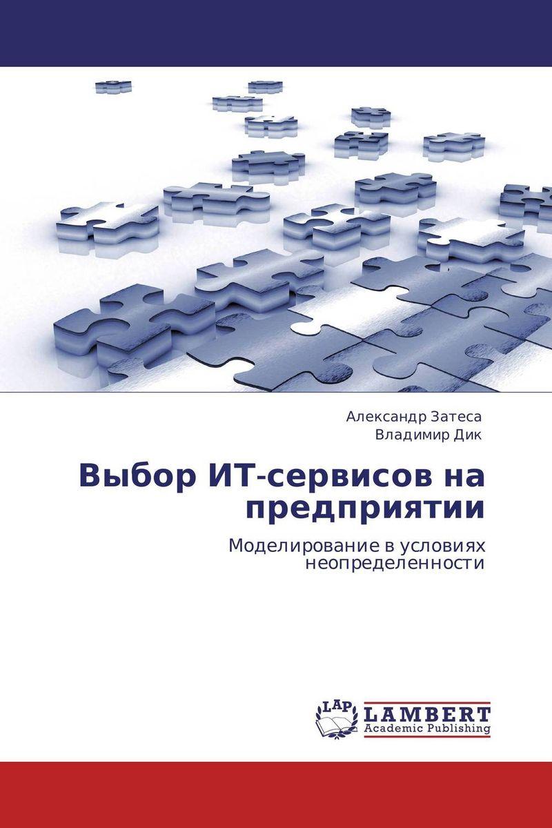 Выбор ИТ-сервисов на предприятии н л коровкина itsm подход в управлении ит инфраструктурой сети мпк