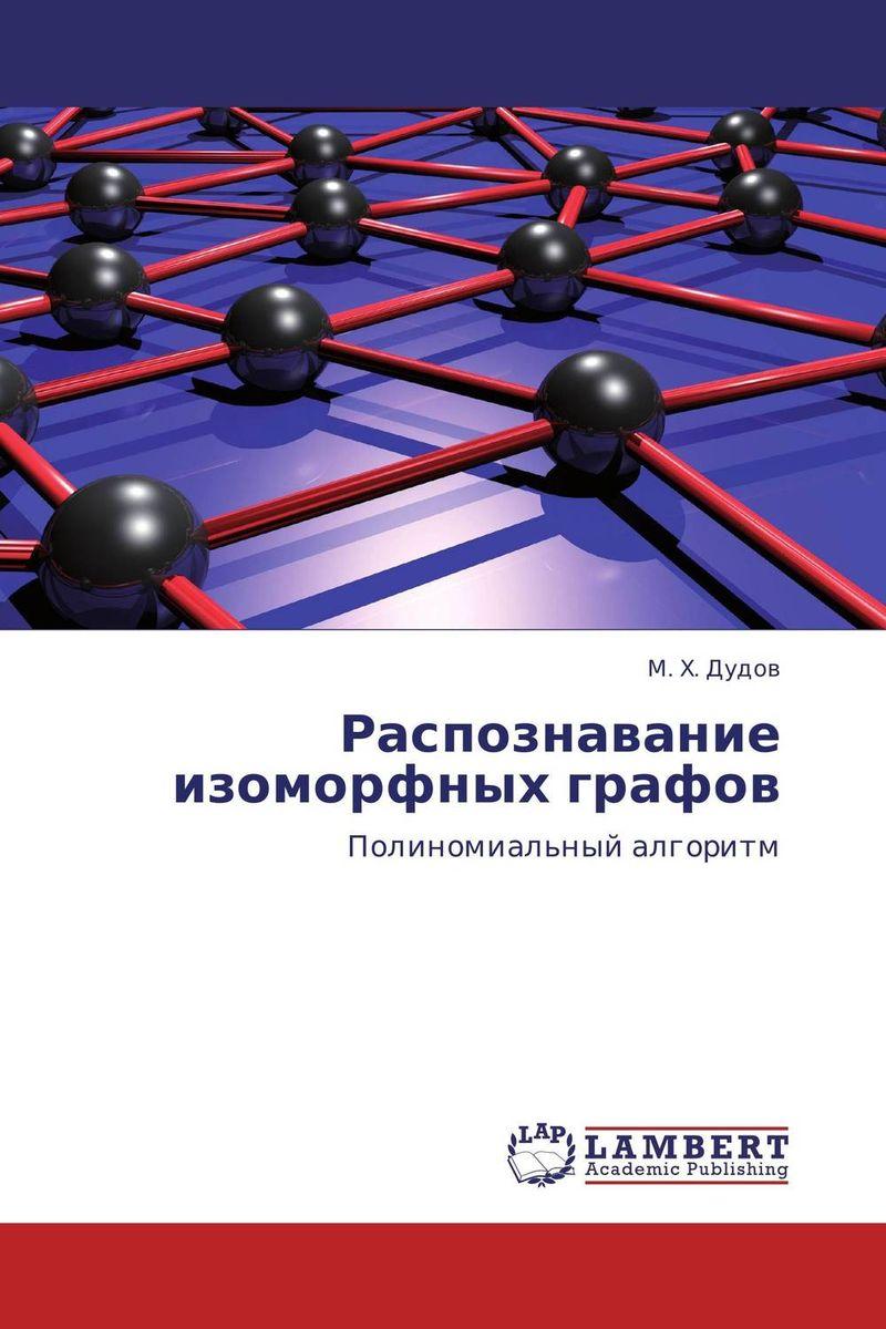 Распознавание изоморфных графов андрей райгородский модели случайных графов