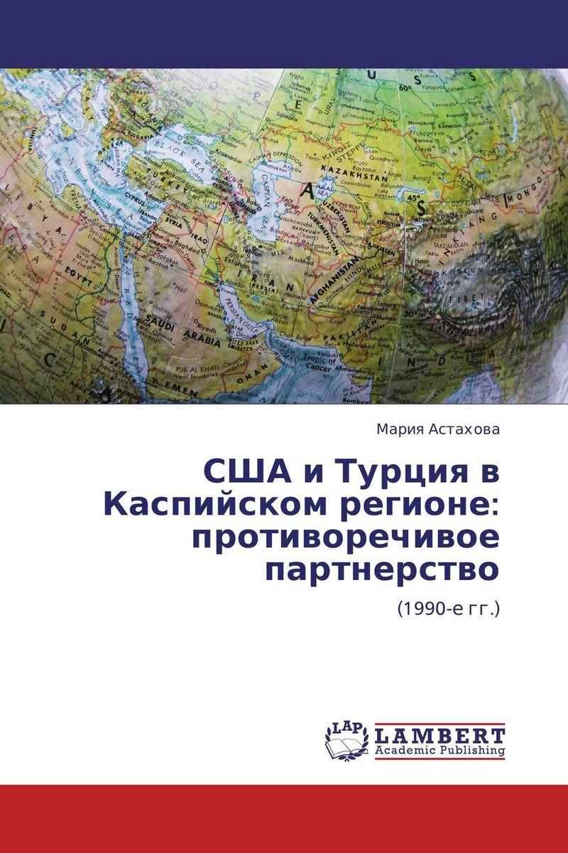 США и Турция в Каспийском регионе: противоречивое партнерство литогенез и нефтегазогенерация в каспийском регионе