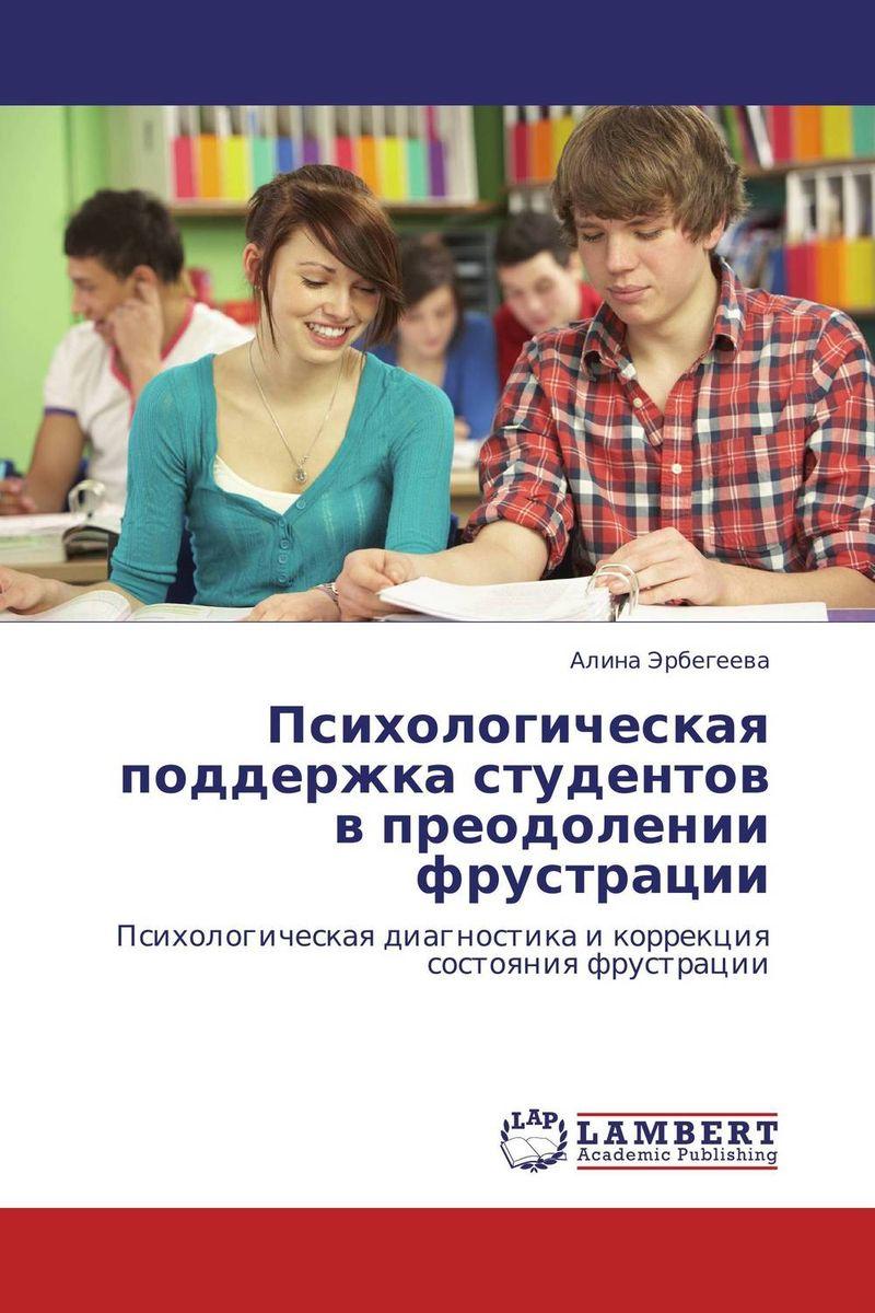 Психологическая поддержка студентов в преодолении фрустрации уверенность в себе умение контролировать свою жизнь