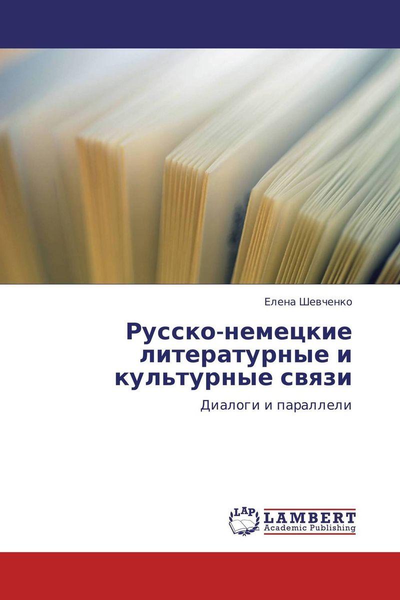 Русско-немецкие литературные и культурные связи на девяти северных параллелях