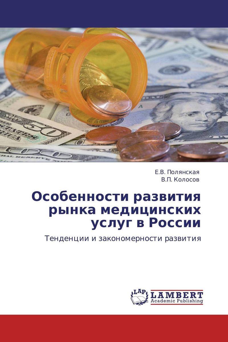 Особенности развития рынка медицинских услуг в России елена абрамова антикризисное саморазвитие депрессивного региона