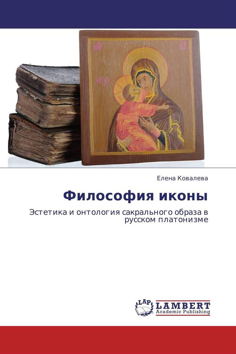 Философия иконы и н наниашвили вышиваем иконы рушники покровцы одежду крестом гладью бисером
