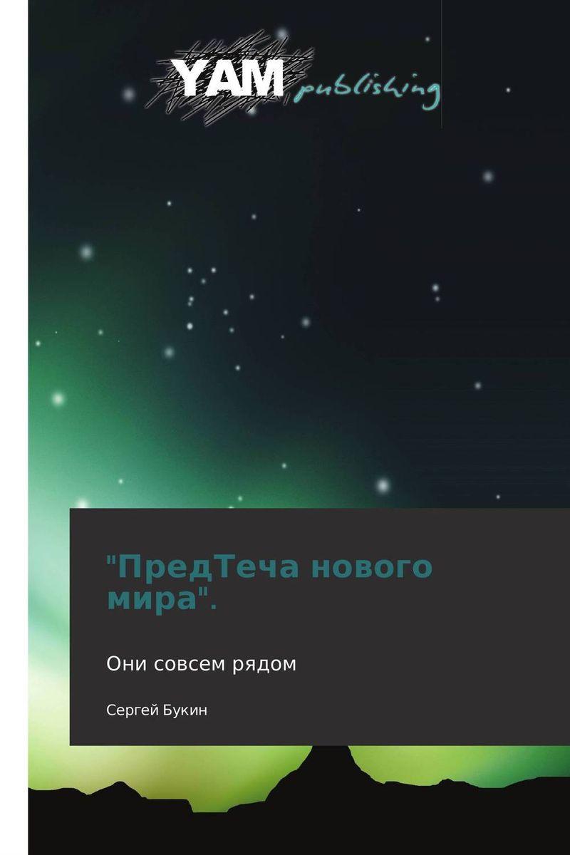 ПредТеча нового мира. андрей фурсов россия на пороге нового мира холодный восточный ветер – 2