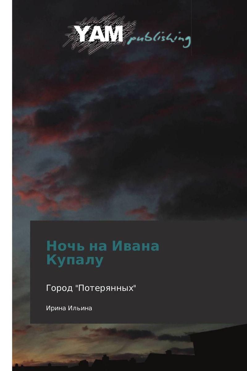 Ночь на Ивана Купалу альбатрос а супер dx deluxe